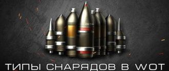 О снарядах в игре World of Tanks
