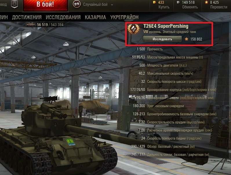 Опыт в игре World of Tanks
