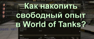 Опыт в игре World of Tanks