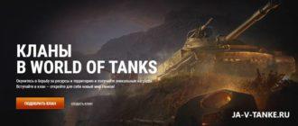 Как выйти из клана в игре World of Tanks?