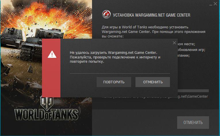 Не могу установить Wargaming Game Center