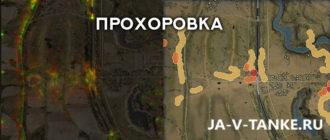 Лучшие позиции на «Прохоровке»