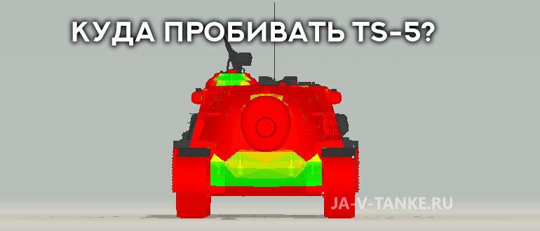 Как пробивать TS-5 в лоб?